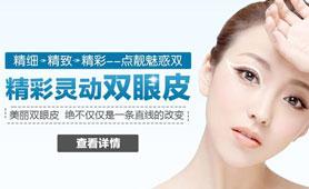 精彩灵动双眼皮修复多少钱?
